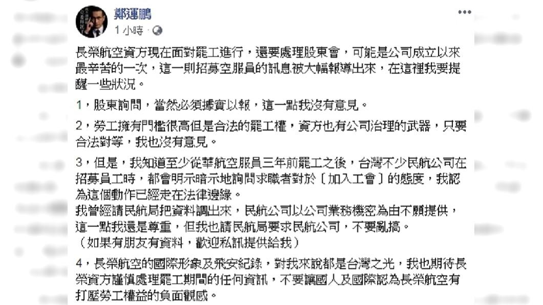 鄭運鵬對長榮召募新血作出提醒。圖/翻攝鄭運鵬臉書