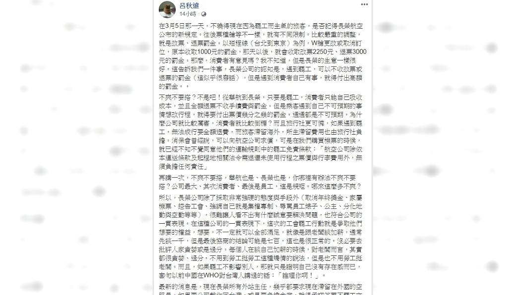圖/翻攝自呂秋遠臉書