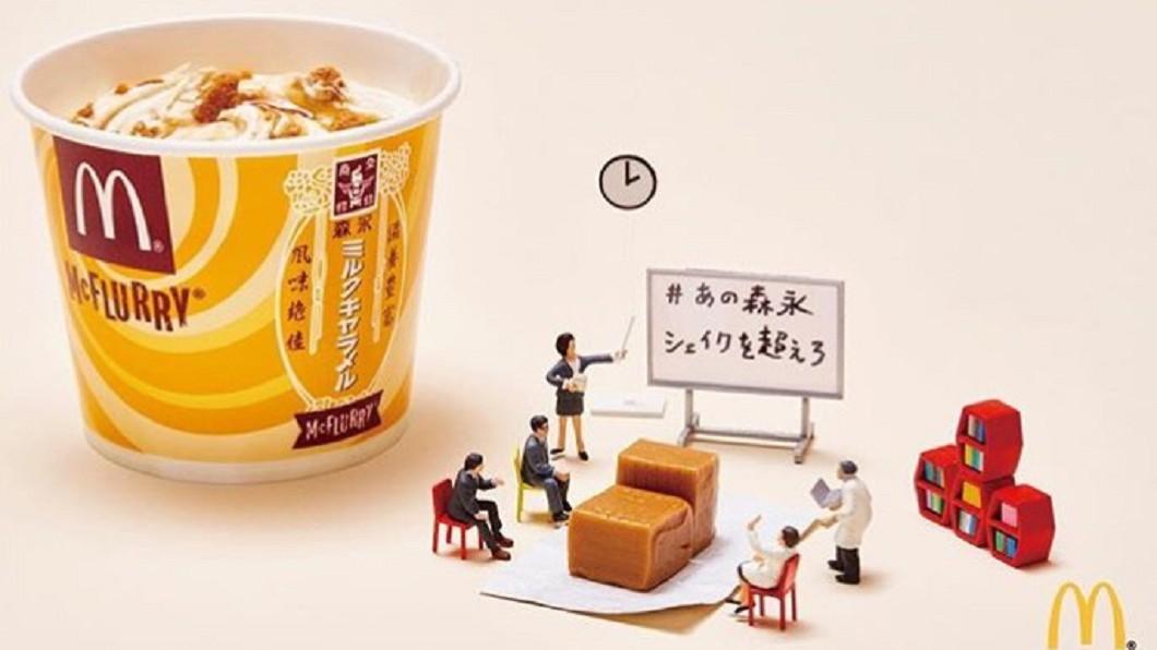 森永牛奶糖冰炫風準備在台灣開賣。圖/翻攝自麥當勞IG 從日本紅到台灣!業者推「牛奶糖冰品」 只有今夏才有