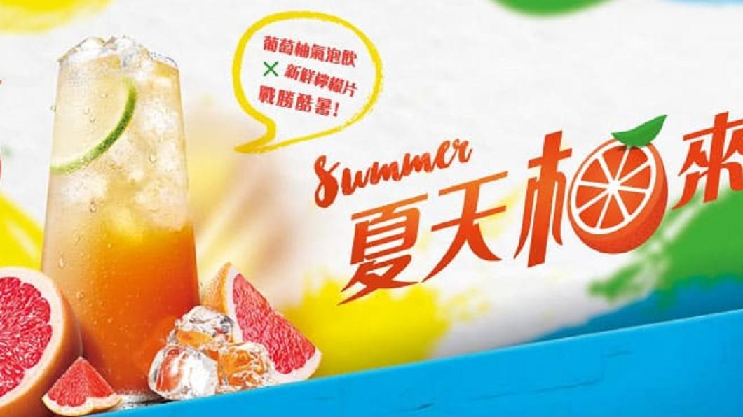 肯德基新品「夏日柚來了」。圖/翻攝自肯德基官網