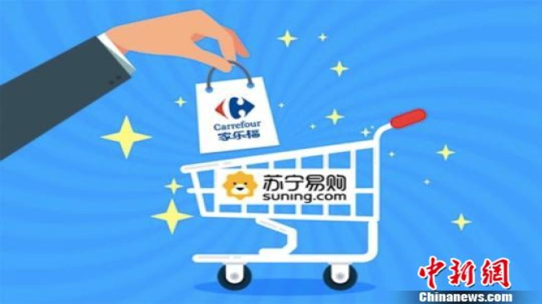 圖/翻攝自 中新網 蘇寧收購家樂福中國 擁80%股份成大股東