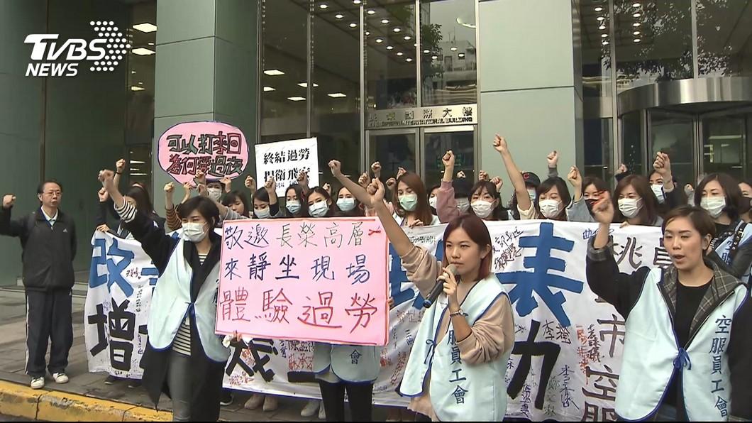 圖/TVBS 長榮勞資爭議第3次協商 勞動部:時間有待確認