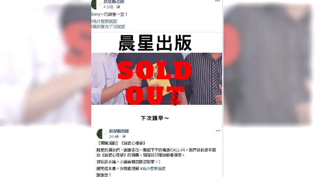 《為什麼愛說謊》出版社臉書PO文指出該書已銷售一空,將出進階版。圖/翻攝自晨星勵志館臉書