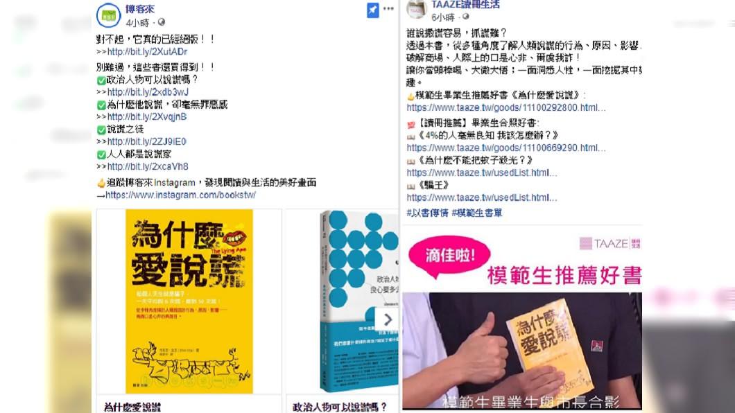 網路書店也紛紛跟上時事,在臉書發相關文章。圖/翻攝自博客來臉書、TAAZE讀冊生活臉書