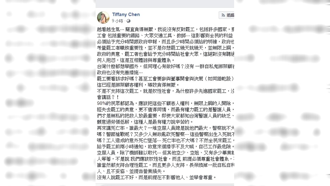 T妹認為罷工空服員貪得無厭。圖/翻攝Tiffany Chen臉書