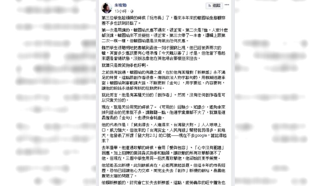圖/翻攝自朱宥勳臉書