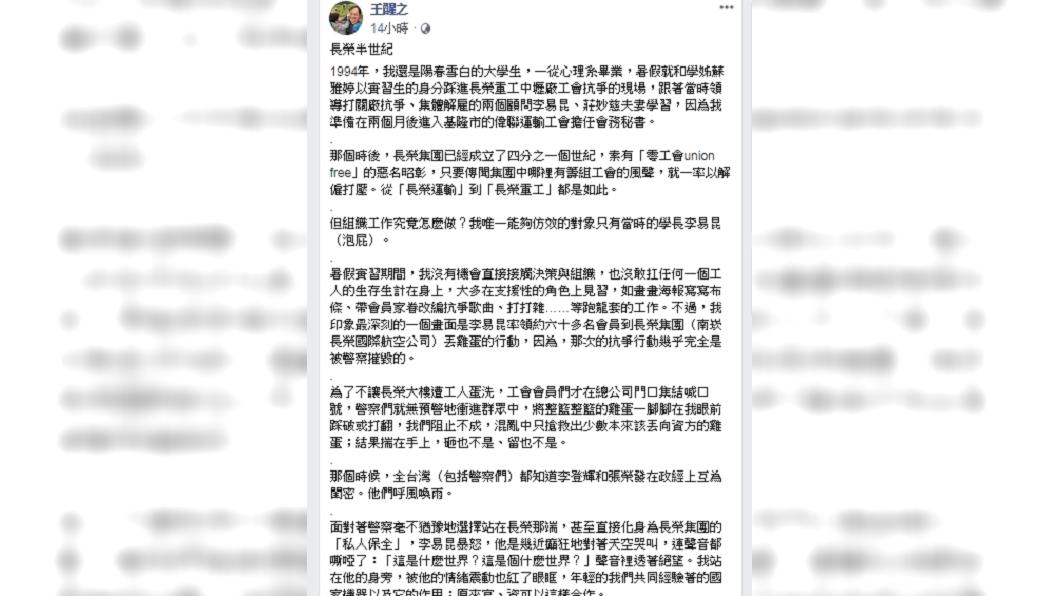 圖/翻攝自王醒之臉書