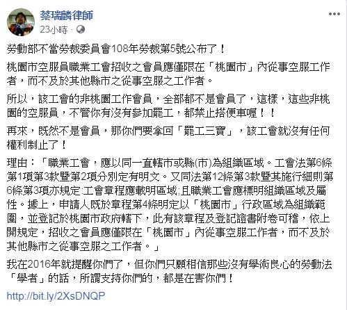 圖/翻攝自 蔡瑞麟律師 臉書