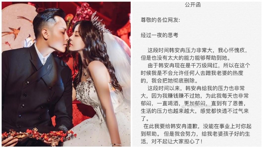 沒想到才1星期,韓安冉抓到丈夫外遇偷吃而休夫。(圖/翻攝自微博)