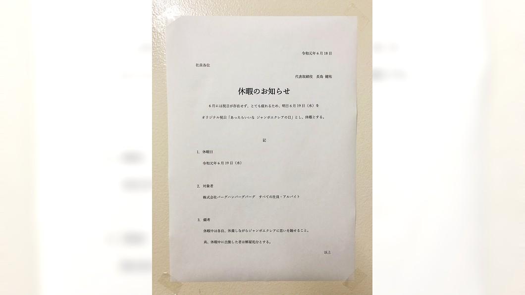 日本一間公司自訂休假日,要求員工當天不能來上班。(圖/翻攝自推特)