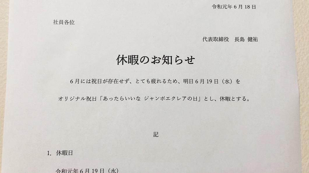 該老闆還做了休假公告通知。(圖/翻攝自推特)