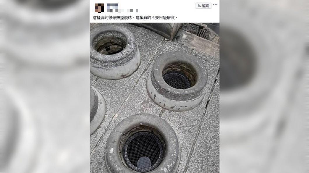 圖/翻攝自 臉書 澎湖百年古蹟四眼井設防護網 遭譏「無煙燒烤」