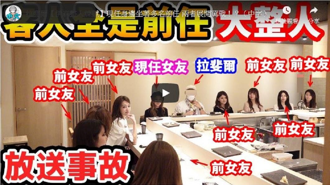 日本一名網紅帶現任女友吃飯,沒想到在場客人全都是他的前女友。(圖/翻攝自YouTube) 代誌大條!男帶女友餐廳用餐 在場8客人全是「前任」