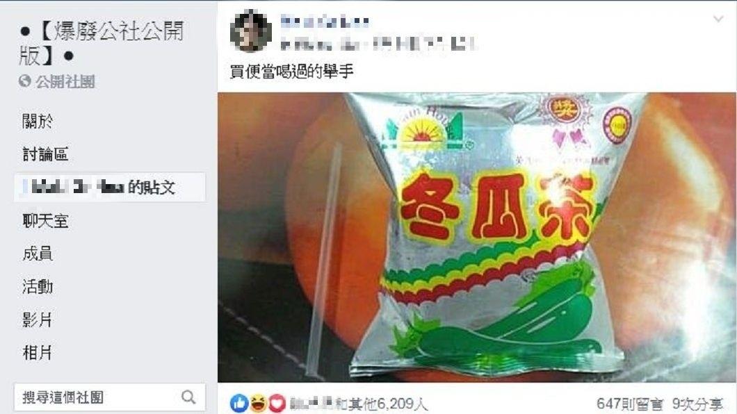 有網友分享這一袋冬瓜茶,意外勾起許多人的回憶。(圖/翻攝自爆廢公社公開版)