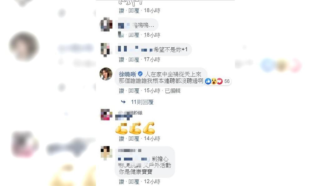 圖/翻攝自徐曉晰臉書