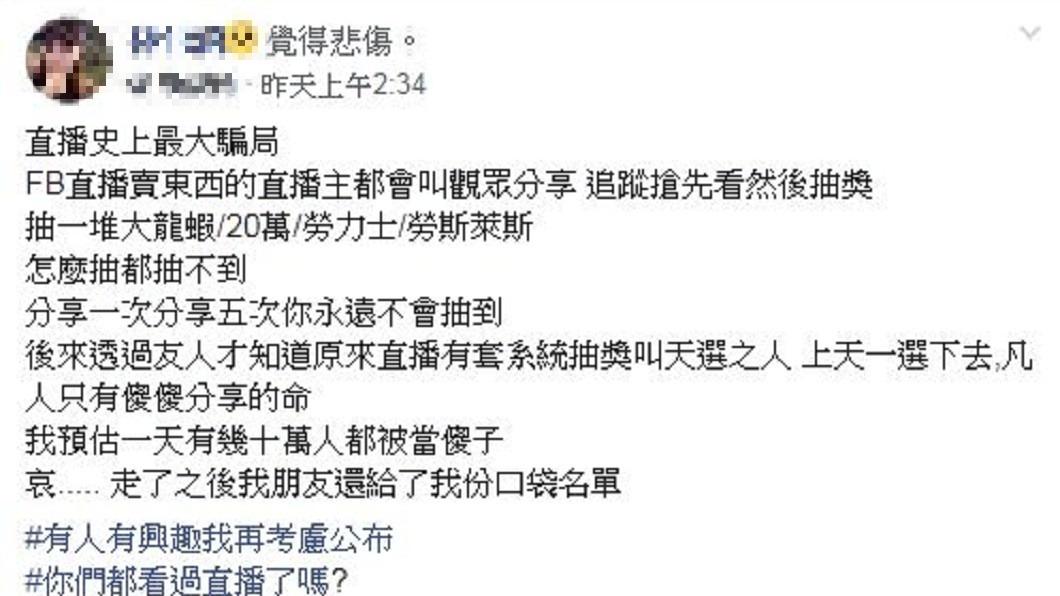 網友踢爆臉書直播抽獎。圖/翻攝自臉書「爆料公社」