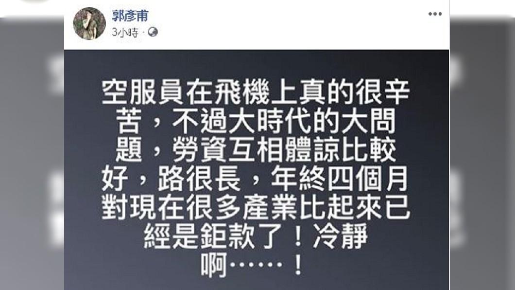 郭彥甫在臉書上發文。圖/翻攝自臉書