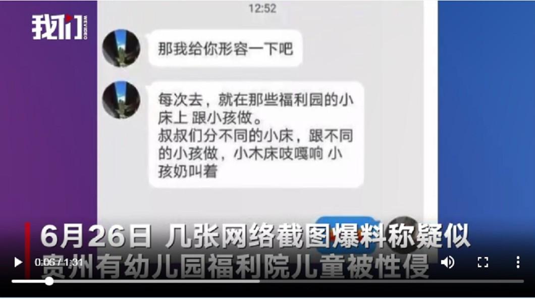 性交易聊天內容被PO出。圖/截自新京網報