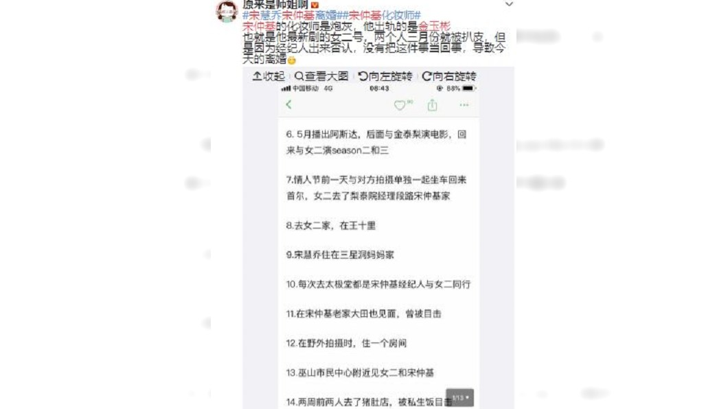大陸網友爆料宋仲基偷吃對象是新劇「阿斯達年代記」同劇女演員金玉彬。圖/翻攝自微博