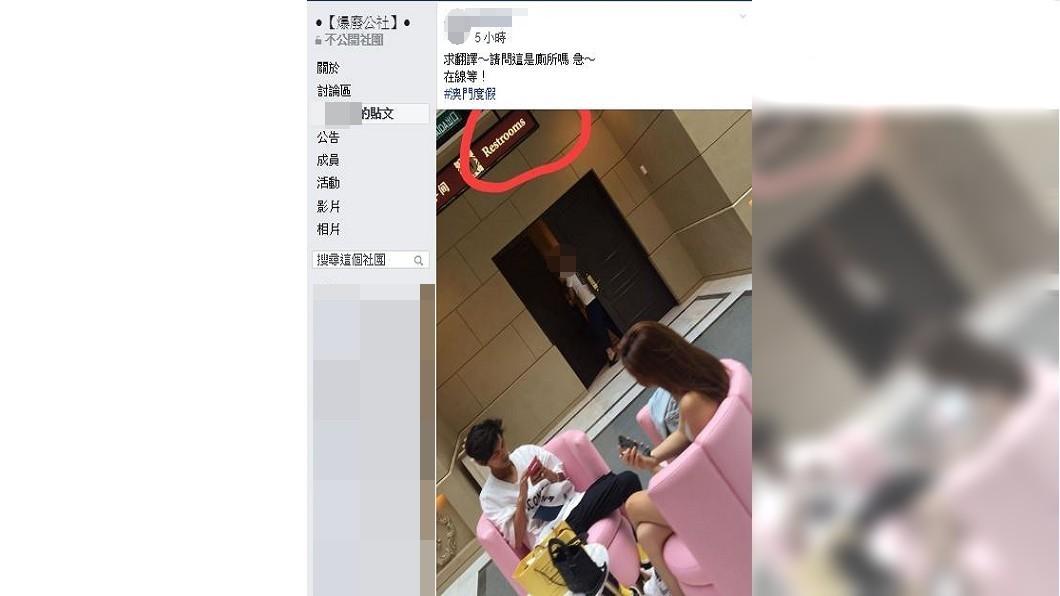 有網友直擊阿翔和老婆現身澳門。圖/翻攝自爆廢公社