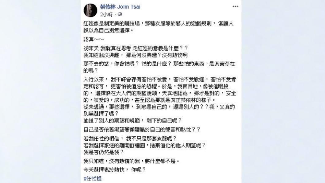 蔡依林表示這次不走紅毯了。圖/翻攝自蔡依林 Jolin Tsai臉書