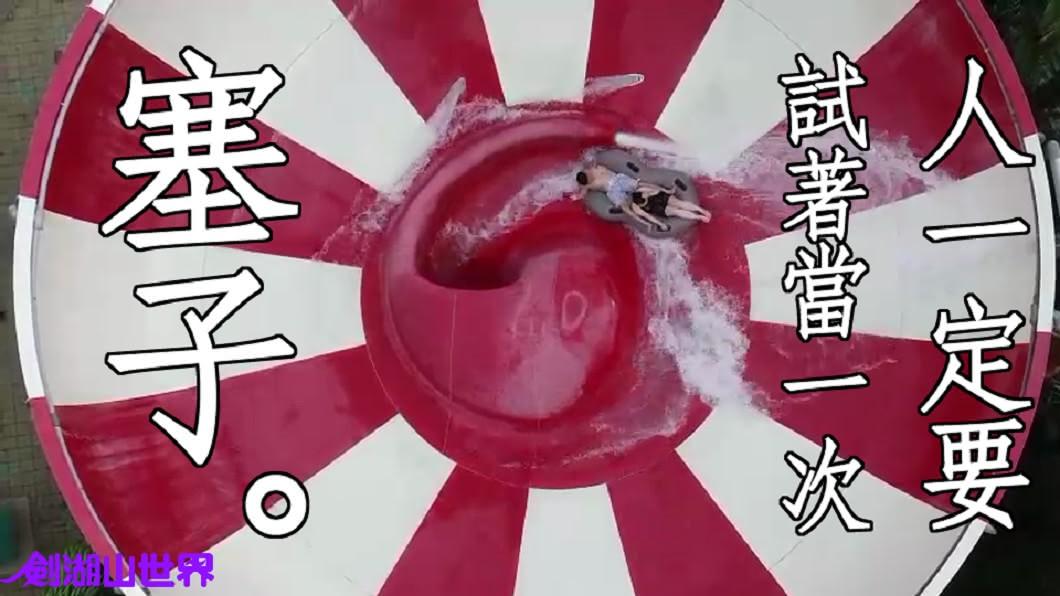 劍湖山廣告引用韓國瑜「塞子說」遭網推爆。圖/翻攝自劍湖山世界臉書 超有梗!遊樂園廣告大推 人一定要當一次塞子