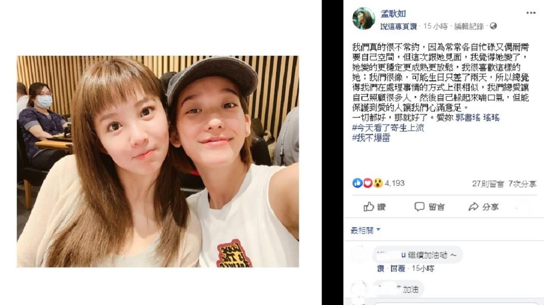 圖/翻攝自郭書瑤、孟耿如臉書