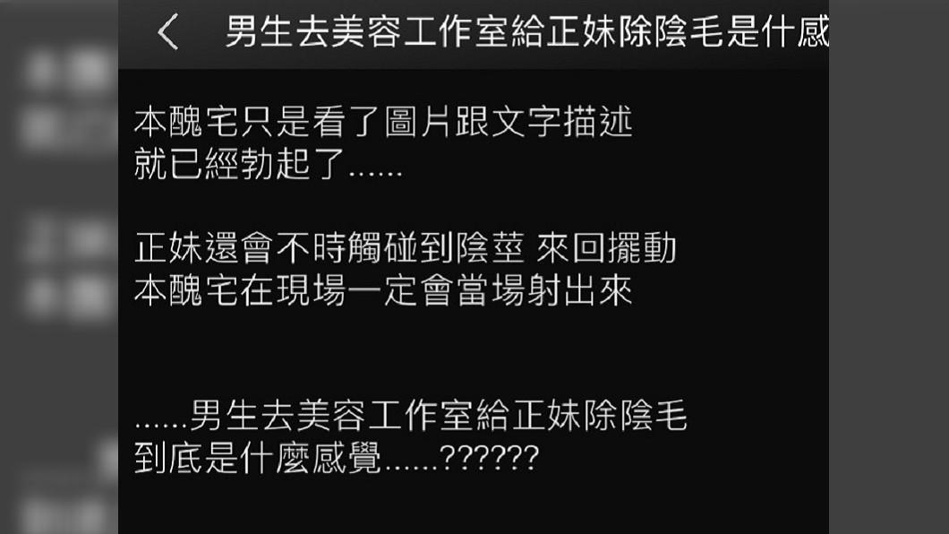 網友PO文問除毛感受。圖/截自PPT八卦版