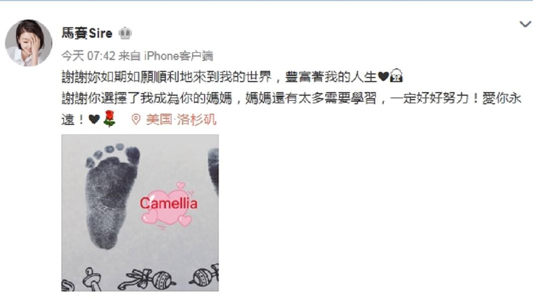 馬賽30日在微博宣布生下女兒,取名Camelliam。圖/翻攝馬賽Sire微博