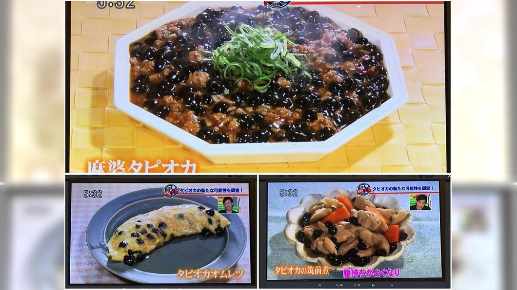 各種以珍珠入菜的料理,被台灣網友笑「根本暗黑料理」。圖/翻攝タピオカナビ Mirei 1張圖惹怒台灣人和四川人 日本人真的無極限!