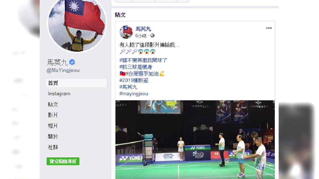 馬英九PO文搞笑表示不要再找他開球了。圖/截自馬英九臉書