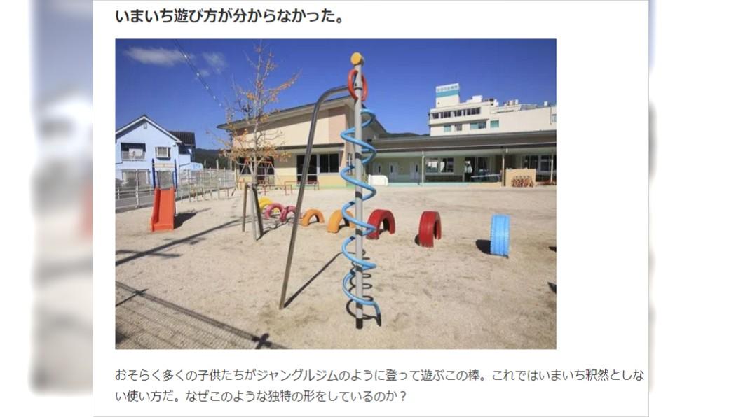 公園裡神秘的螺旋棒。圖/截自netgeek 不是樓梯!公園「這設施」原來這樣玩 而且不便宜