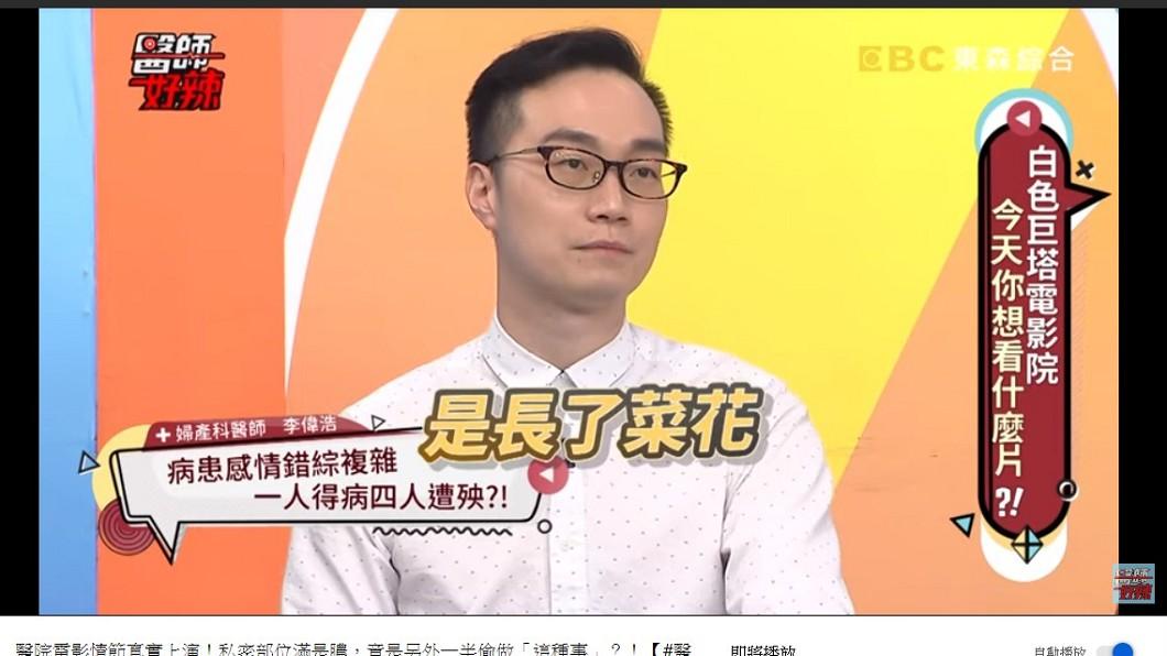 婦產科醫師李偉浩呼籲不論異性、同性,都要有安全性行為。圖/翻攝醫師好辣YouTube