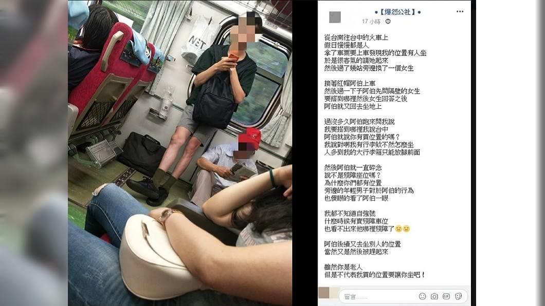 紅帽阿伯認為車廂門邊的座位是「殘障座位」,讓原PO聽了相當傻眼。圖/翻攝爆怨公社