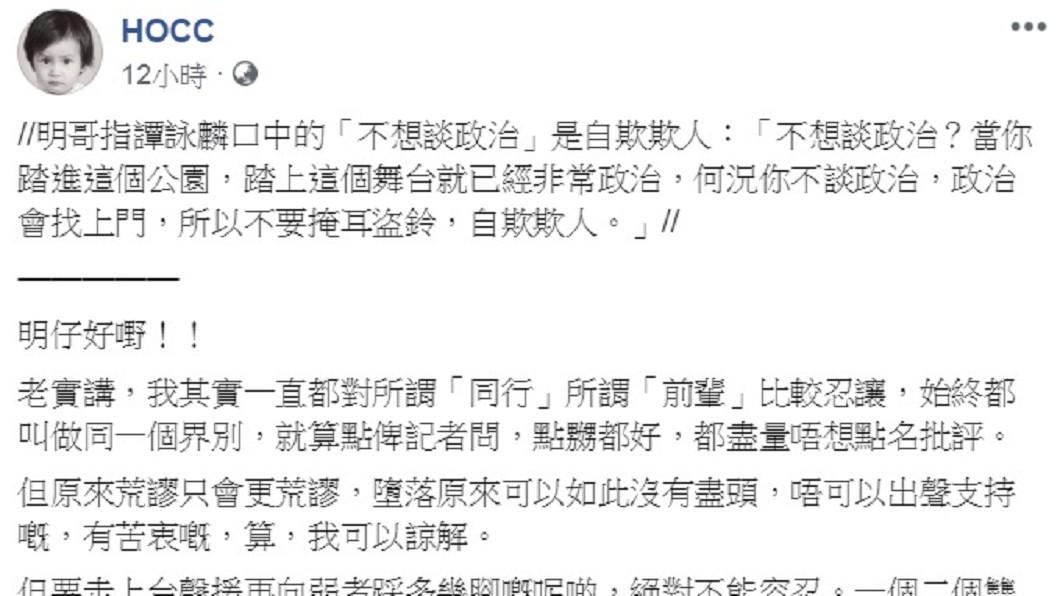 圖/翻攝自何韻詩臉書