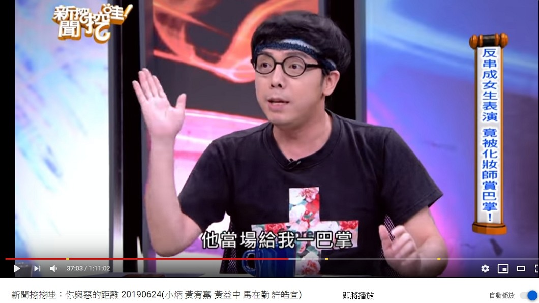 小炳在節目談起被化妝師霸凌的往事。圖/翻攝新聞挖挖哇!YouTube