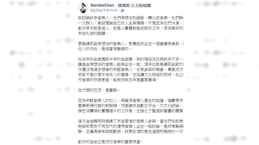 圖/翻攝自陳珊妮臉書