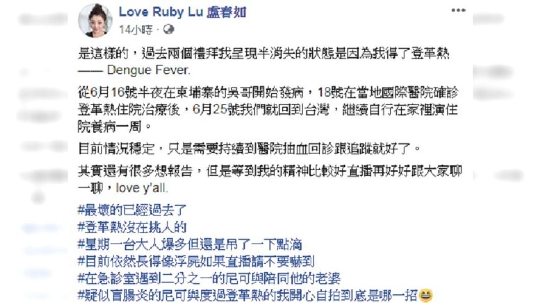 圖/翻攝自 Love Ruby Lu 盧春如 臉書
