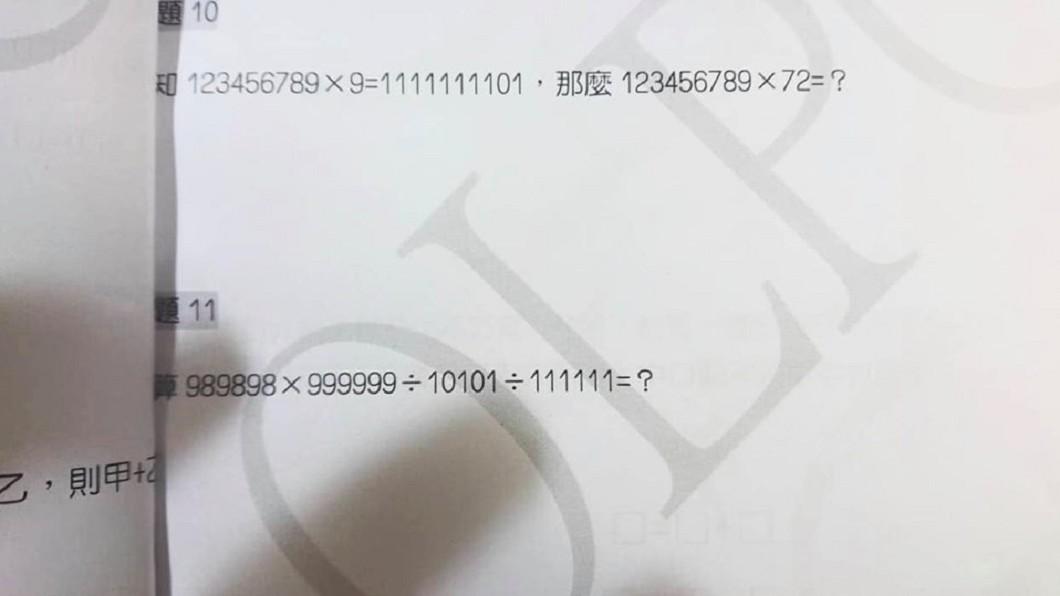圖/翻攝自臉書「爆廢公社公開版」 這是國小數學?「123456789X72」考倒成年人