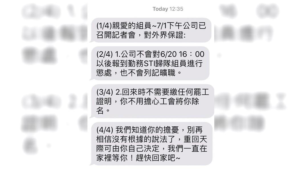 圖/翻攝臉書社團「一起陪長榮空服罷工」
