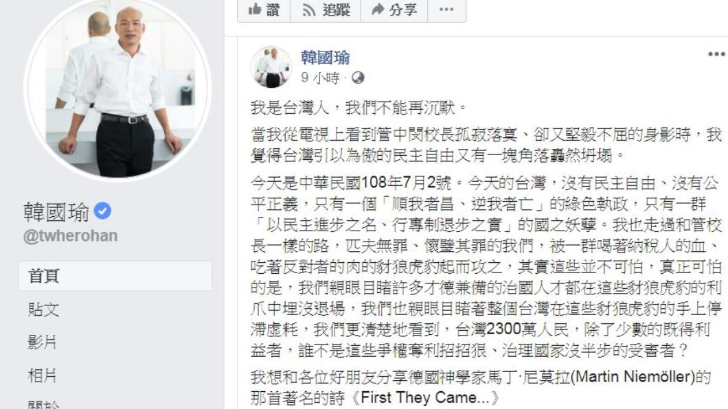 翻攝/韓國瑜臉書