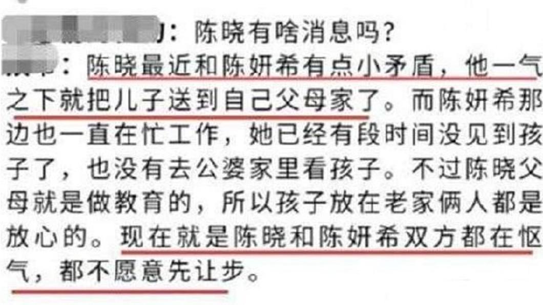 陳妍希陳曉不合傳言。圖/翻攝自微博