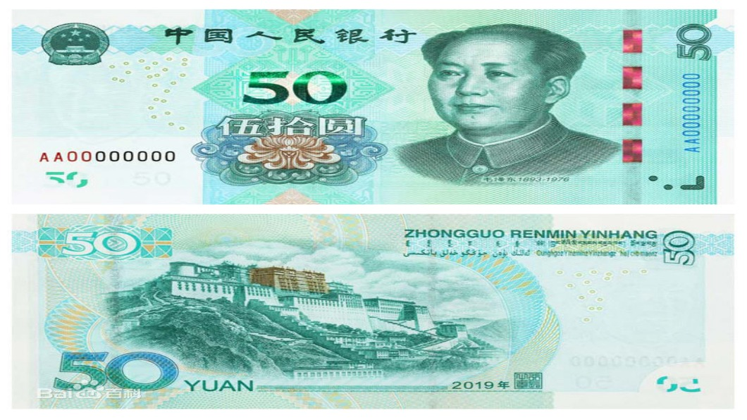 圖/翻攝自 百度百科 人民幣換裝 新版第五套人民幣8/30發行