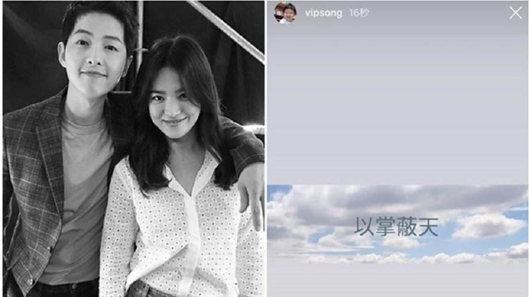 宋仲基哥哥在社群網站上以中文寫下4字引發揣測。(圖/翻攝自微博)