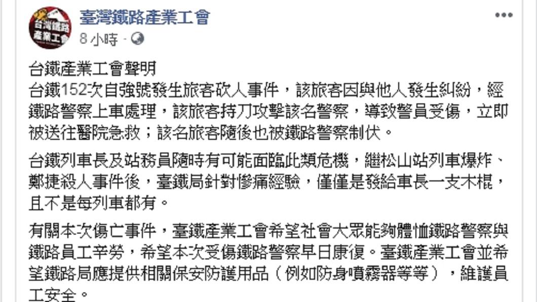 工會深夜發出聲明。圖/翻攝臺灣鐵路產業工會臉書