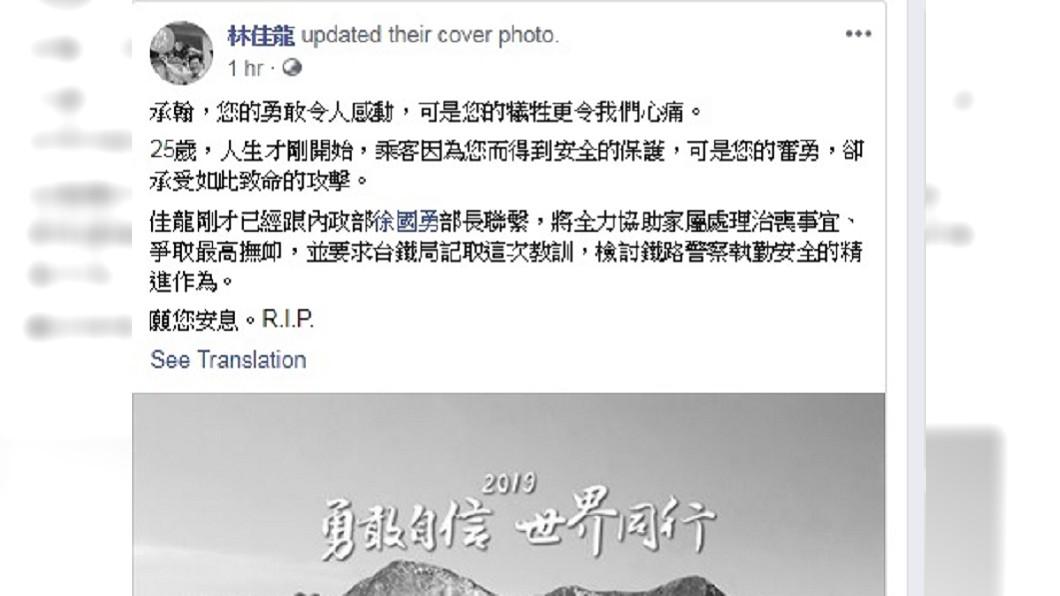 圖/翻攝自林佳龍臉書
