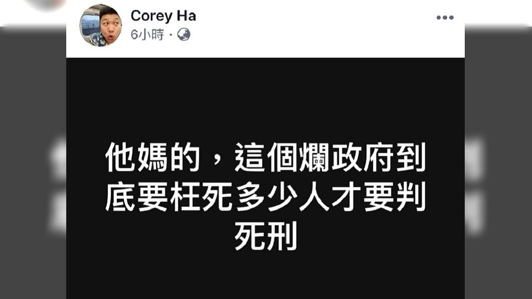哈孝遠罕見沉痛暴怒。圖/截自哈孝遠臉書