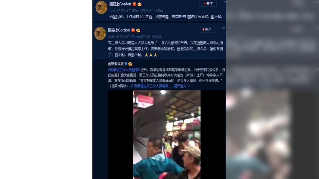 「相親大作戰」導演陳嘉上發多則微博道歉。圖/翻攝自陳嘉上微博