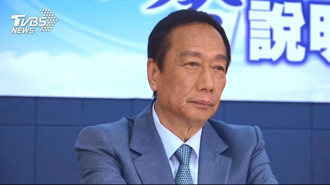 圖/TVBS 是否脫黨參選? 郭台銘:民調公布後再思考下一步