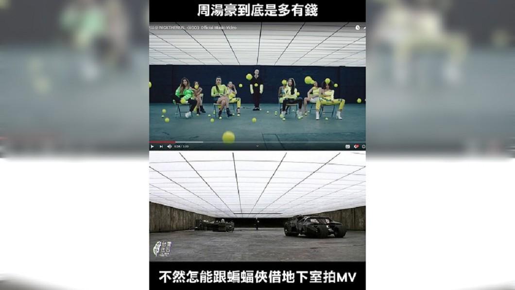 新歌場景與電影蝙蝠俠相似,被粉專製圖惡搞。圖/翻攝自 台灣迷因 taiwan meme 臉書